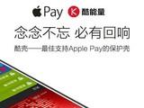 续航够才行 酷壳陪你玩转Apple Pay!