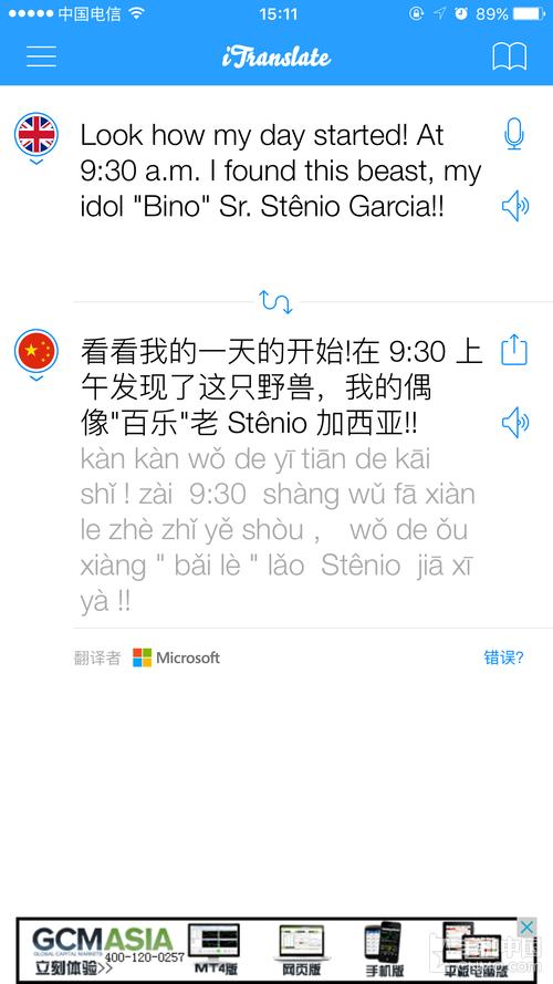 小罗发微博闹笑话 翻译软件哪款最靠谱