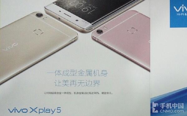 vivo Xplay5配置确认:双版本/米5惊呆