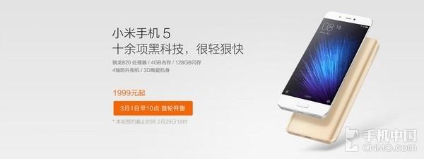 早报:vivo XPlay5今日将发布 小米5首发
