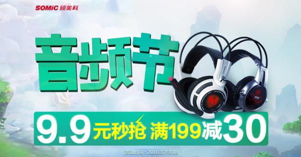 硕美科音频节钜惠 9.9元还要啥自行车