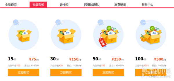 vr视频太大 果粉应否升级icloud存储空间 - 手机中国