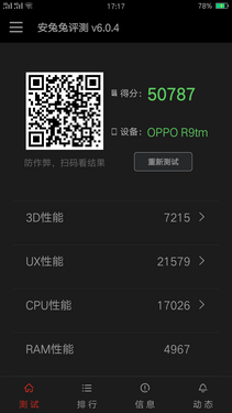 OPPO R9评测:自拍神器/指纹快的不像话