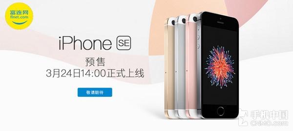 iPhone SE开启预售 富连网还有好礼相送