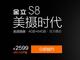 ����S8����4��11�տ��� ����2599Ԫ