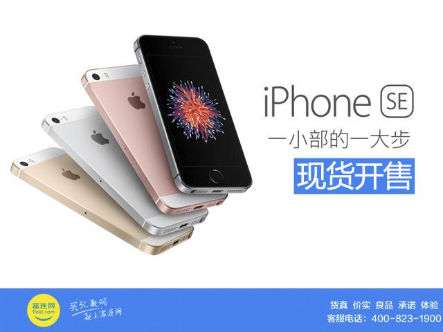 果粉别错过 iPhone SE富连网现货开售