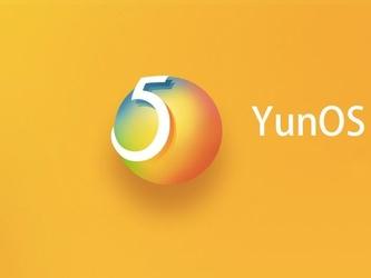 YunOS 5评测:集智能化与安全于一身