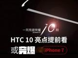 HTC 10亮点提前看:或完爆iPhone 7