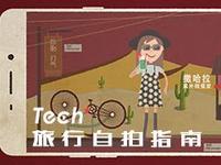 【Tech+】极速闪充  自拍神器OPPO R9
