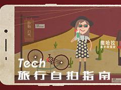 【Tech+】極速閃充  自拍神器OPPO R9