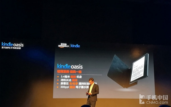 Kindle Oasis 亚马逊史上最贵电纸书发布