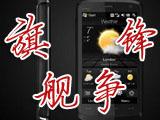 巅峰新机皇!HTC Touch HD正式登场