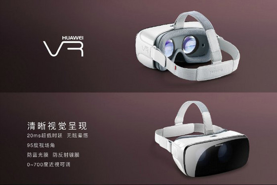 华为VR正式亮相 超4000部大片免费看