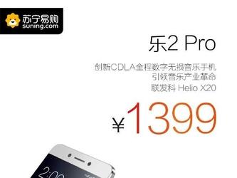 便宜100元 乐视乐2 Pro竟有Helio X20版