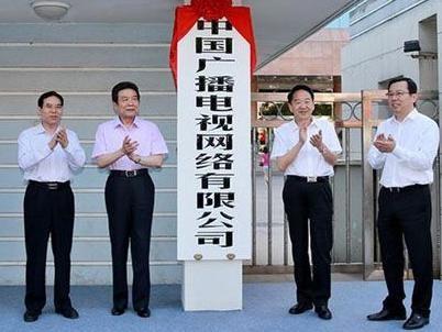 中国广电或成中国第四大基础运营商