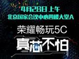 荣耀畅玩5C或售千元:新外观颜值更高