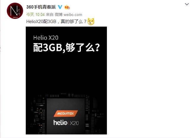 3G运存够吗?360手机N4或配4/6GB运存第1张图