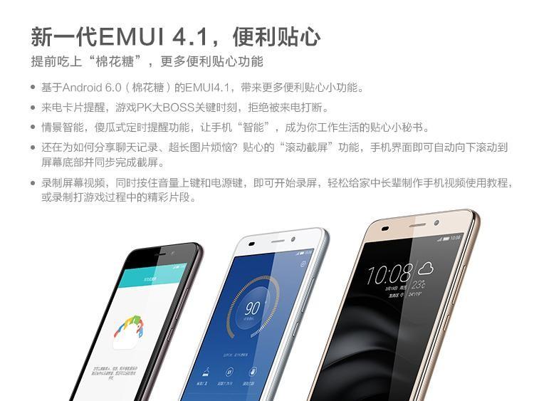 荣耀畅玩5C EMUI 4.1体验:实用的精彩