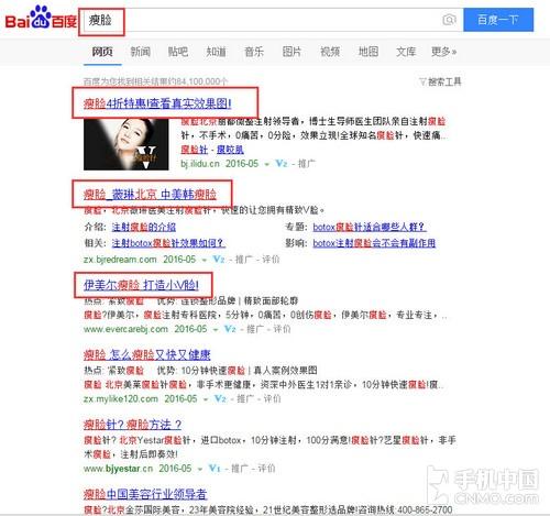 屏蔽百度搜索推广广告教程