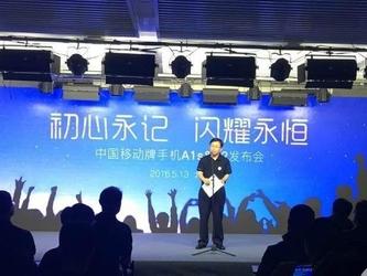 中国移动A1s/A2发布 售价499元/799元