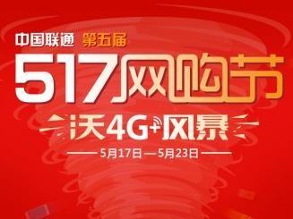 联通第五届517网购节:沃4G+风暴开启