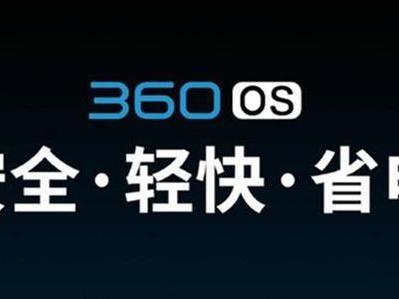 360手机N4系统体验:直接切中用户痛点