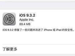 iOS 9.3.2发布 修复iPhone SE蓝牙问题