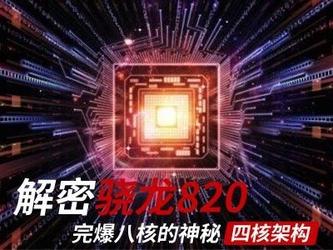 解密骁龙820:完爆八核的神秘四核架构