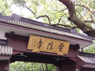 行摄志:带着乐2游烟雨江南之灵隐寺