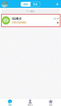 手机QQ6.3.5来了 这次主打陌生人社交