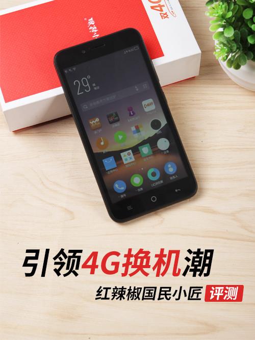 红辣椒国民小匠评测:引领4G换机潮?
