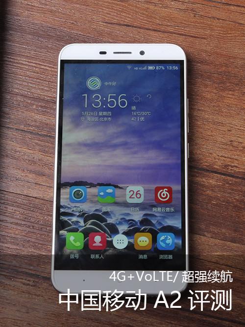 4G+VoLTE/超强续航 中国移动