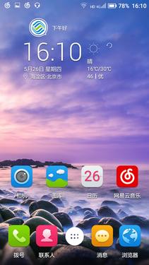 简洁的系统体验_中国移动A2第1张图