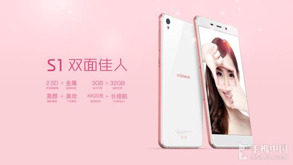 康佳S1-梦想起航 康佳手机2016战略发布会落幕