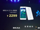 Z2 Pro旗舰版售价公布,竞猜权益升级