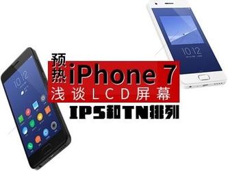 预热iPhone 7 浅谈LCD屏幕IPS和TN排列