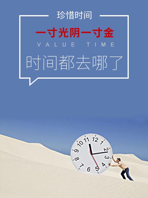 一寸光阴一寸金 App告诉你时间都去哪了