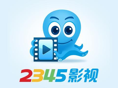 吃货专属福利 2345影视大全开启狂欢月