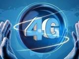 我国4G用户数已达5.3亿 超过欧美总和