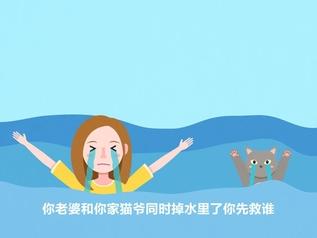 你老婆和你家猫同时掉水里你先救谁