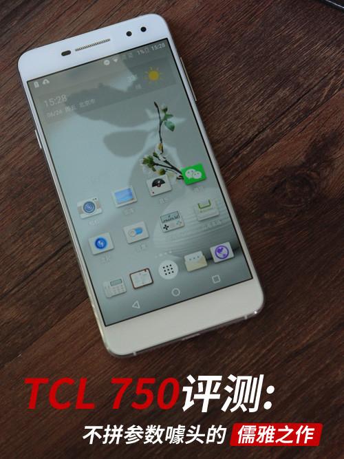 TCL 750评测:不拼参数噱头的儒雅之作