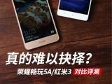 搏机俱乐部:荣耀畅玩5A/红米3怎么选?
