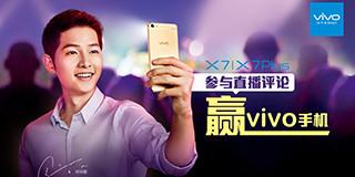 vivo X7/X7 Plus1600万柔光自拍 照亮你的美页面