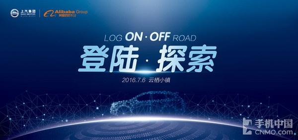YunOS互联网汽车邀请函   值得期待的是,首款YunOS互联网汽车即将于7月6日在杭州云栖小镇正式发布,届时手机中国也将派出编辑团队在现场为大家带来精彩的图文直播,我们将第一时间试乘YunOS互联网汽车,并且带来最快最详细的试乘体验视频,敬请关注。 版权所有,未经许可不得转载