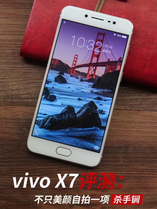 vivo X7不只美颜自拍一项杀手锏