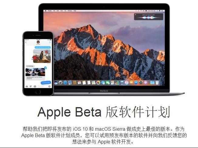 iOS 10公测版发布 iPhone 5也可以升级