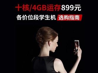 十核/4GB运存899元 各价位段学生机一览