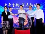 中国电信发布CTNet2025网络架构白皮书