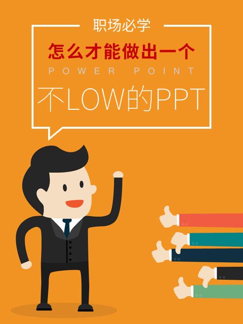 职场必学 怎么才能做出一个不Low的PPT