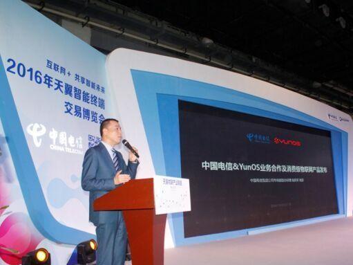 电信和YunOS联手打造消费级物联网产品